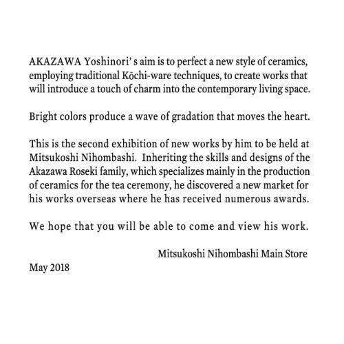 English Translation by Gavin Frew (Tokyo)