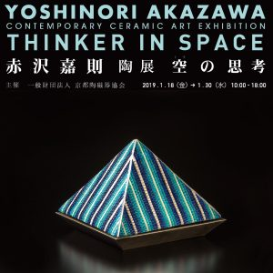 YOSHINORI AKAZAWA Contemporary Ceramic Exhibition 'Thinker In Space' @ 中央区 | 東京都 | 日本