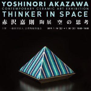 赤沢嘉則 陶展 空の思考 @ 京都陶磁器会館 | 日本